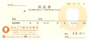 インプラント治療保証書