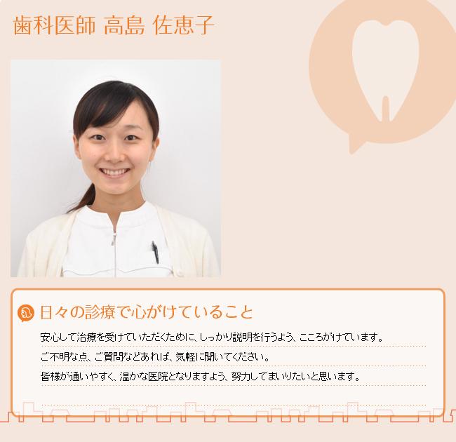 歯科医師高島佐恵子(旧姓:平野)