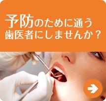 予防のために通う歯医者にしませんか?