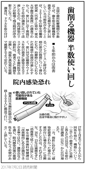 2017年7月2日の読売新聞記事
