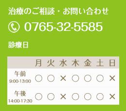 治療のご相談・お問い合わせ TEL:0765-32-5585
